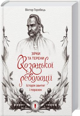 Зірки та терени козацької революції. Історія звитяг і поразок - фото книги