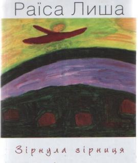 Книга Зірнула зірниця