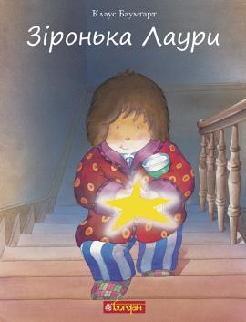 Зіронька Лаури - фото книги