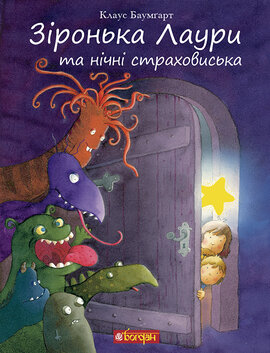 Зіронька Лаури та нічні страховиська - фото книги