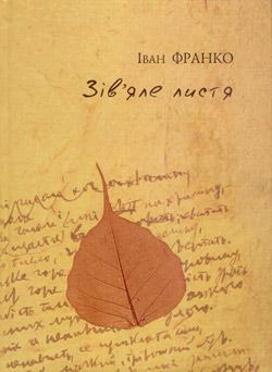 Зів'яле листя - фото книги