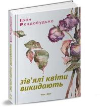 Книга Зів'ялі квіти викидають