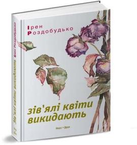 Зів'ялі квіти викидають - фото книги
