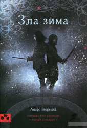 Зла зима - фото обкладинки книги
