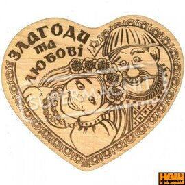 Злагоди та любові (дерев'яний магніт) - фото книги