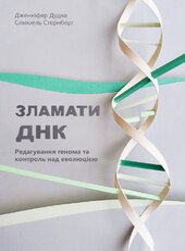 Зламати ДНК. Редагування генома та контроль над еволюцією - фото обкладинки книги