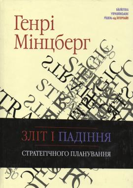 Зліт і падіння стратегічного планування - фото книги
