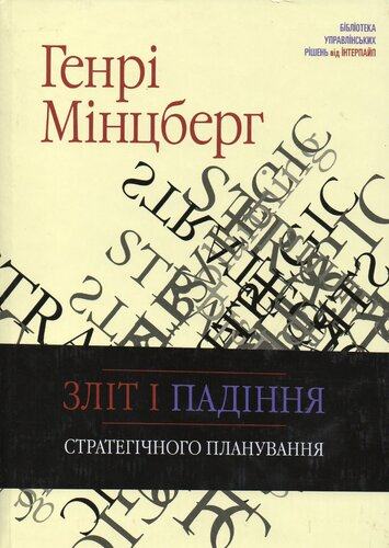 Книга Зліт і падіння стратегічного планування