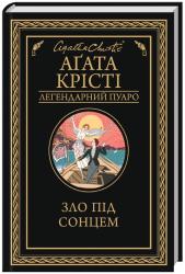 Зло під сонцем - фото обкладинки книги