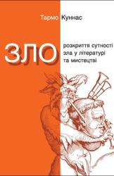 Зло. Розкриття сутності зла у літературі та мистецтві - фото обкладинки книги