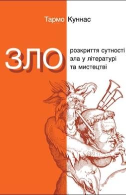 Зло. Розкриття сутності зла у літературі та мистецтві - фото книги