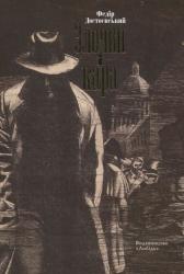 Злочин і кара - фото обкладинки книги