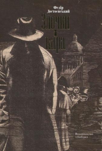 Книга Злочин і кара