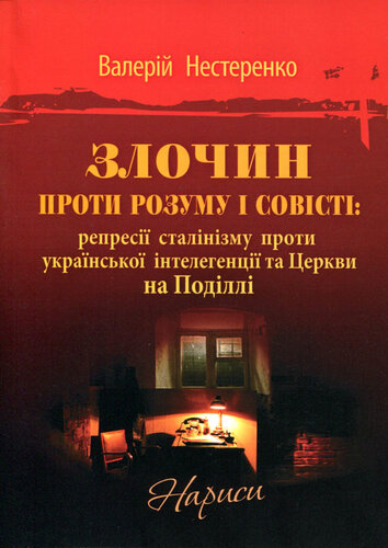 Книга Злочин проти розуму і совісті