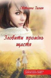Зловити промінь щастя - фото обкладинки книги