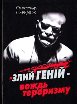 Злий Геній - вождь тероризму - фото книги
