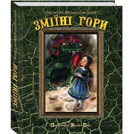Зміїні гори - фото книги