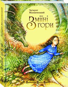 Книга Зміїні гори