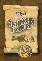 Змійові вали - фото обкладинки книги