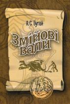 Книга Змійові вали