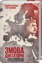Змова диктаторів. Поділ Європи між Гітлером і Сталіним 1939-1941 - фото обкладинки книги