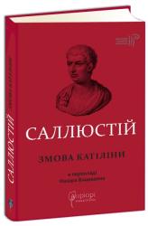 Змова Катіліни - фото обкладинки книги