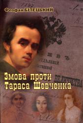 Змова проти Тараса Шевченка - фото обкладинки книги
