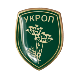 "Значок ""Укроп"" зелений - фото книги"