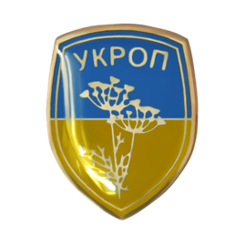 "Значок ""Укроп"" жовто-блакитний - фото книги"