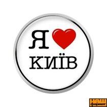 """Значок """"Я люблю Київ"""" (25 мм, білий)"""