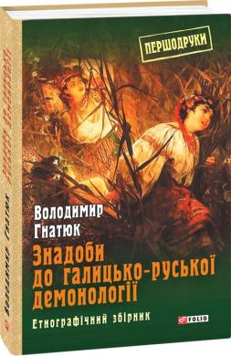 Знадоби до галицько-руської демонології - фото книги