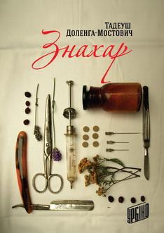 Знахар - фото книги