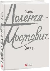 Знахар (серійна обкладинка) - фото обкладинки книги