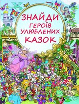 Книга Знайди героїв улюблених казок