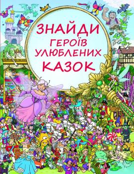 Знайди героїв улюблених казок - фото книги