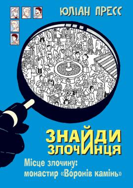 """Знайди злочинця. Місце злочину: монастир """"Воронів камінь"""" - фото книги"""