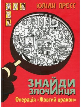 Знайди злочинця. Операція «Жовтий дракон» : збірка детективних історій - фото книги