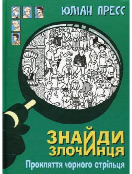 Знайди злочинця. Прокляття чорного стрільця : збірка детективних історій - фото книги