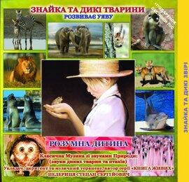 Знайка та дикі тварини. Класична музика зі звуками Природи: звуки диких тварин та птахів - фото книги