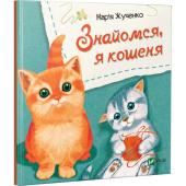 Знайомся, я кошеня - фото обкладинки книги