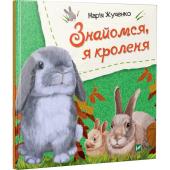 Знайомся, я кроленя - фото обкладинки книги