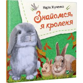 Знайомся, я кроленя - фото книги