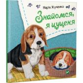 Знайомся, я цуценя - фото обкладинки книги