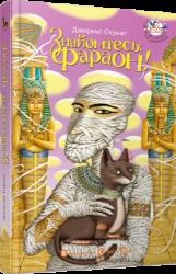 Знайомтесь: Фараон! - фото обкладинки книги