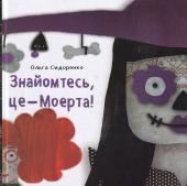 Знайомтесь, це - Моерта! - фото обкладинки книги