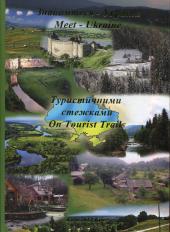 Знайомтеся - Україна: Туристичними стежками / Meet - Ukraine: On Tours Trails (укр/анг) - фото обкладинки книги