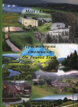 Знайомтеся - Україна: Туристичними стежками / Meet - Ukraine: On Tours Trails (укр/анг) - фото книги