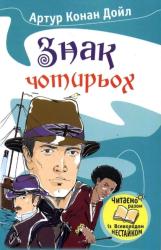Знак чотирьох - фото обкладинки книги
