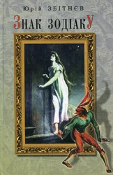 Знак зодіаку - фото обкладинки книги