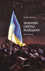Знакове світло Майдану